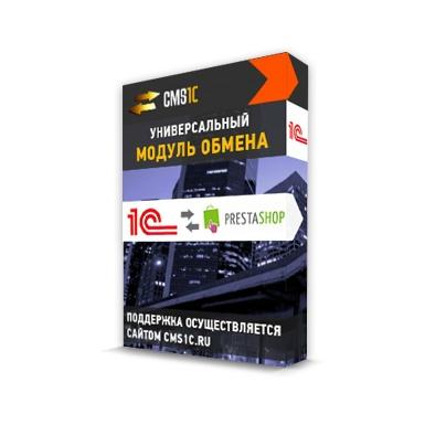 Модуль синхронизации 1С:Предприятие и PrestaShop от CMS1C.ru