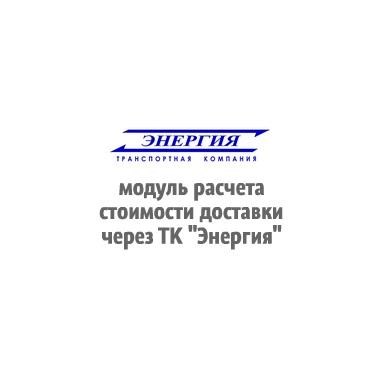 """Транспортная компания """"Энергия"""" для PrestaShop 1.4.x"""