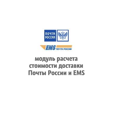 Почта России для PrestaShop 1.5.x и PrestaShop 1.6.x (postcalc.ru)