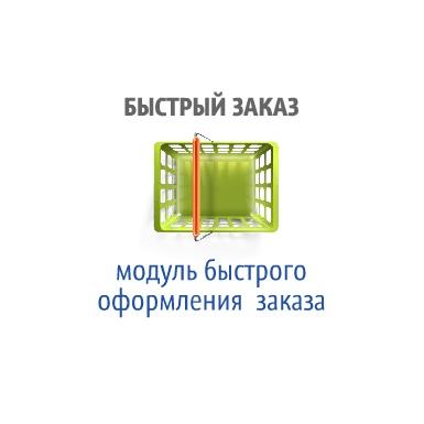 БЫСТРЫЙ ЗАКАЗ (модуль быстрого оформления заказа)