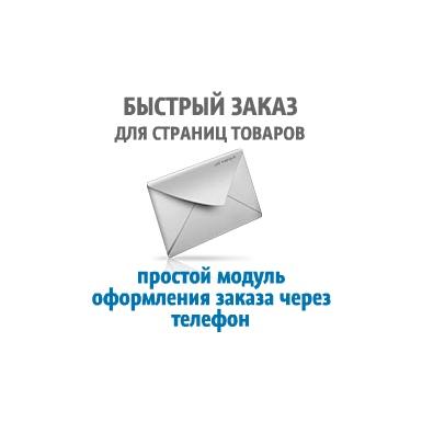 БЫСТРЫЙ ЗАКАЗ ДЛЯ СТРАНИЦ ТОВАРОВ (через телефон)
