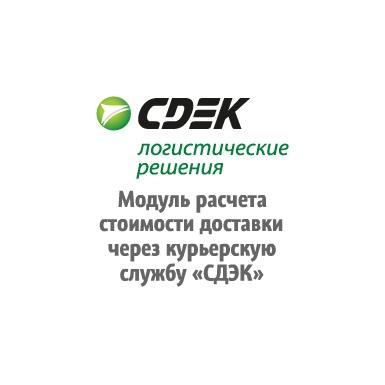 Курьерская служба СДЭК для PrestaShop 1.6