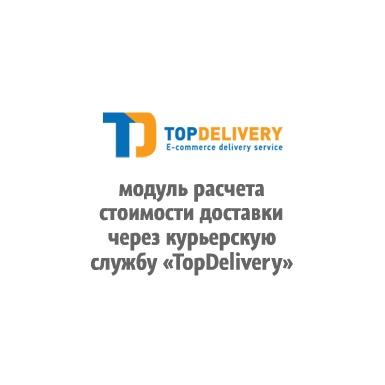 Курьерская служба TopDelivery для PrestaShop 1.6