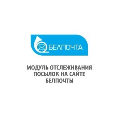 Модуль отслеживания посылок на сайте Белпочты