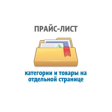 Прайс-лист (категории и товары на отдельной странице)