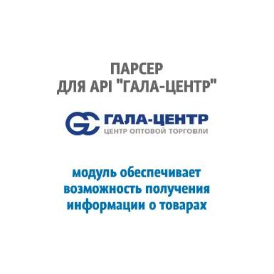 Парсер для API Гала-Центр