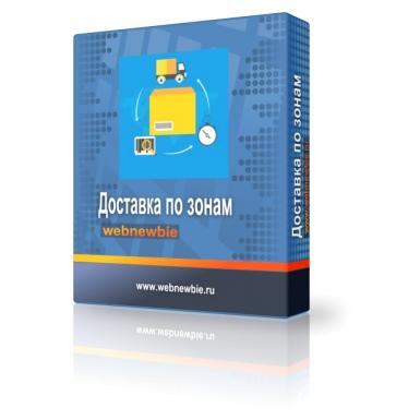 Доставка по зонам PS 1.5.4.0-1.6.х