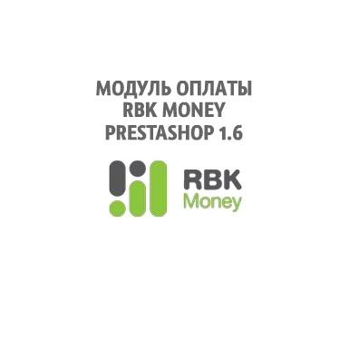 Модуль оплаты RBK Money для PrestaShop 1.6
