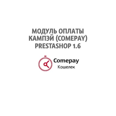 Модуль оплаты Кампэй (Comepay) для PrestaShop 1.6