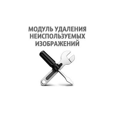 Модуль удаления неиспользуемых изображений
