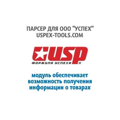 Парсер для ООО Успех (uspex-tools.com)