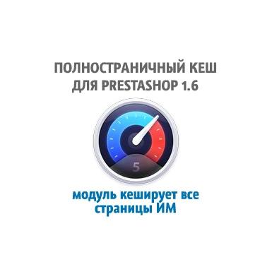 Полностраничный кеш для PrestaShop 1.6