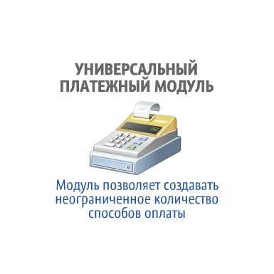 Универсальный платежный модуль