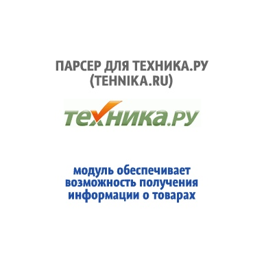 Парсер для ИМ Техника.Ру (tehnika.ru)
