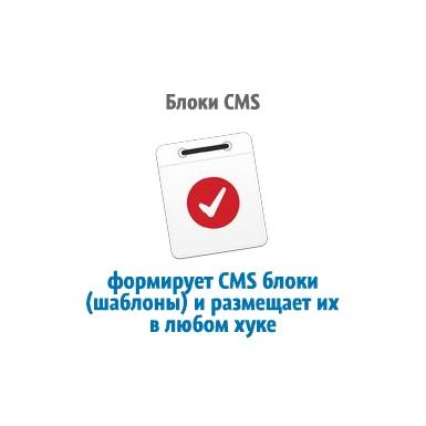 Блоки CMS
