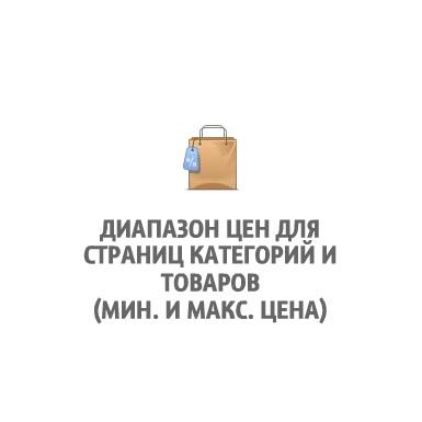 Диапазон цен для страниц категорий и товаров (мин. и макс. цена)