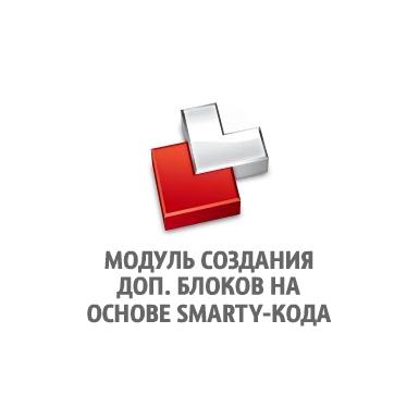 Создание доп. блоков на основе smarty-кода (супер-хук)