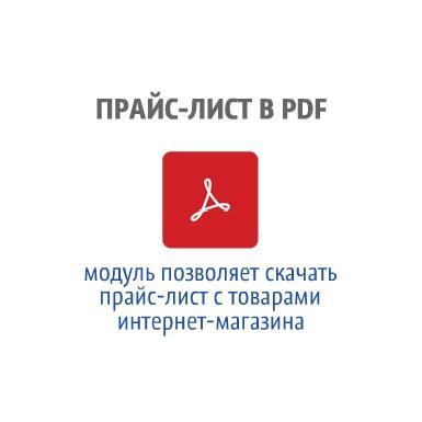 Прайс-лист в PDF