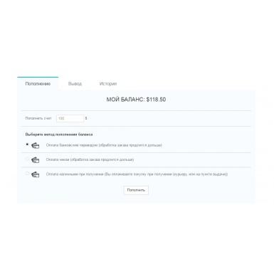 Модуль внутреннего баланса пользователя