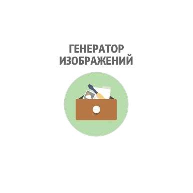 Модуль генератор изображений (миниатюр)