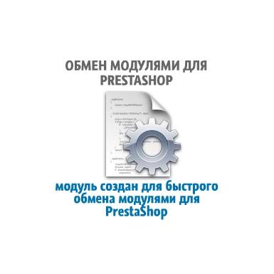 Обмен модулями для PrestaShop