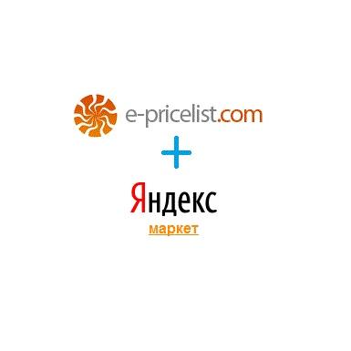 Выгрузка товаров в яндекс маркет + e-pricelist.com