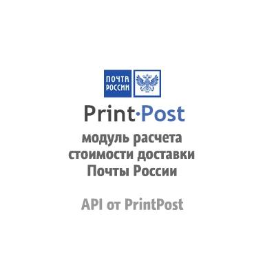 Почта России для PrestaShop 1.5.x и PrestaShop 1.6.x (print-post.com)