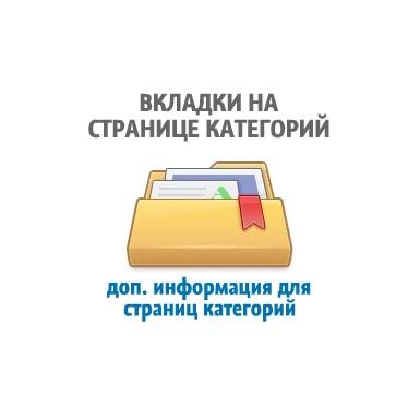 Доп. информация для стр. категорий (вкладки на странице категорий)