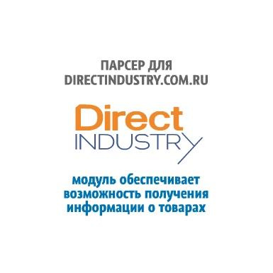 Парсер товаров с directindustry.com.ru
