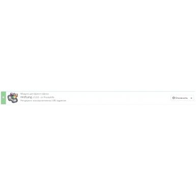 Модуль метатегов alternate-hreflang