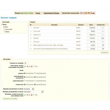 Каталог товаров (DG ProductsCatalog)
